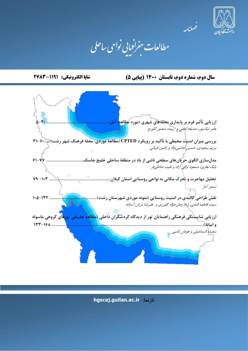 مطالعات جغرافیایی نواحی ساحلی
